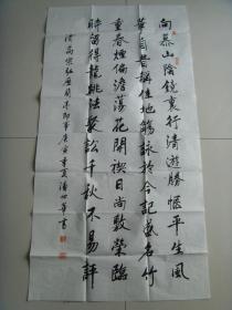 潘世华:书法:清高宗弘历,兰亭即事