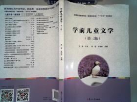 """全国学前教育专业(新课程标准)""""十二五""""规划教材:学前儿童文学(第三版)."""