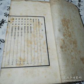 白棉纸特厚大开本《我爱好的生活》(全一册),民国三十二年初版!