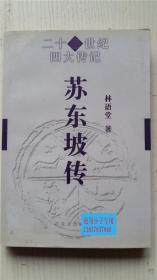 苏东坡传 林语堂 著 百花文艺出版社 9787530630020