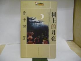 树上的月亮——唐克文丛贾平凹散文