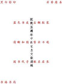 抗战五周年中外纪念文献选辑-中国国民党中央执行委员会宣传部编-民国中国国民党中央执行委员会宣传部刊本(复印本)