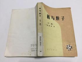 核与粒子(下册)【科学出版社1985年一版一印,仅印3400册,馆藏】