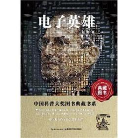 正版现货 中国科普大奖图书典藏书系:电子英雄