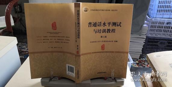 9787549324804普通话水平测试与培训教程 第二版