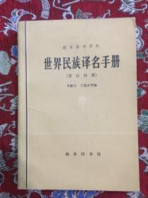 世界民族译名手册(英汉对照)