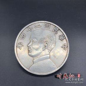 仿古银元收藏中华民国二十四年帆船拾元孙中山银元大号银元