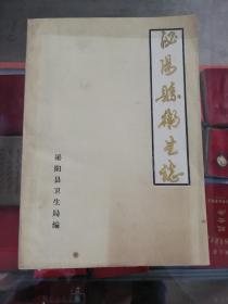 【地方文献】1986年版:泌阳县卫生志【 仅印500册 】