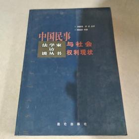 中国民事与社会权利现状