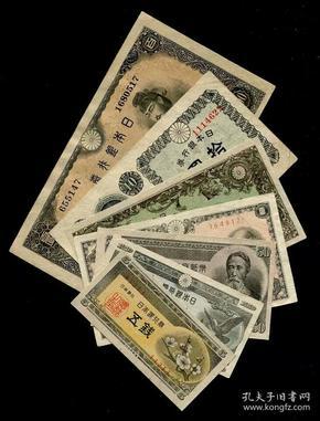 1946年日本战后首版纸币5,10,50钱,1,5,10,100元一套6张