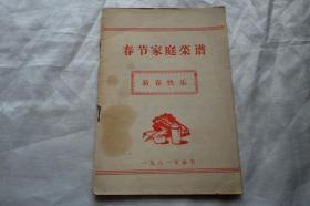春节家庭菜谱