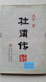 杜甫传 冯至 著 百花文艺出版社 9787530627068