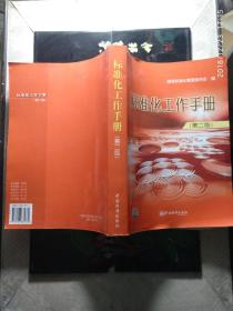 标准化工作手册(第二版)
