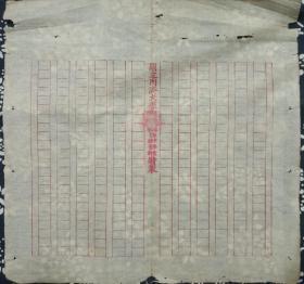 民国 上海 同济大学 附属高级中学 信笺 28*27cm 7成