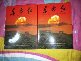 东方红-中国共产党成立八十周年专题珍藏册【书架6】