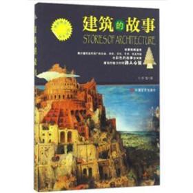 """正版现货 """"博识教育""""泛读文库:建筑的故事"""