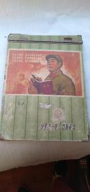 文革本夹子《学王杰 一心一意为革命》 封面是王杰宣传画