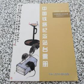 中国铁路纪念站台票册 【2008戊子年 生肖系列之十一】20张全