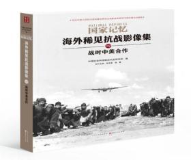【现货正版】海外稀见抗战影像集四:战时中美合作