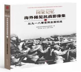 【现货正版】海外稀见抗战影像集一:从九一八事变到全面抗战