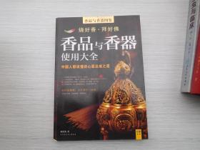 香品与香器图鉴 香品与香器使用大全 中国人都该懂的心愿达成大道