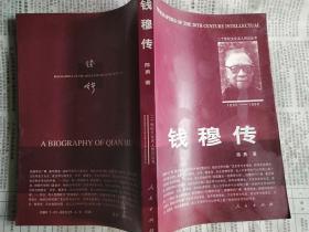 钱穆传(二十世纪文化名人传记丛书)