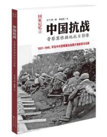 【现货正版】国家记忆之中国抗战 晋察冀根据地抗日影像