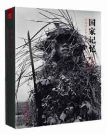 【现货正版】 国家记忆:美国国家档案馆收藏中缅印战场影像