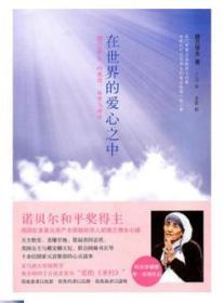 【现货正版】在世界的爱心之中:德兰修女的感想、故事与祷辞