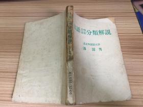 日语文型语形分类解说.