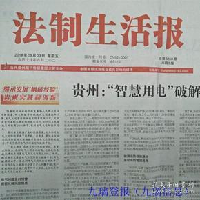 查询购买过期贵州贵阳报纸法制生活报旧报纸