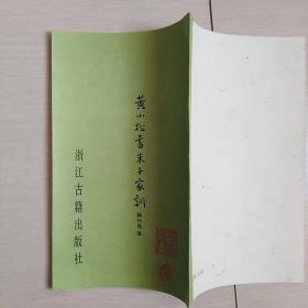 黄小松书朱子家训