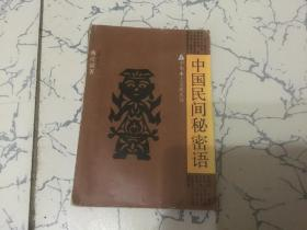 中国民间秘密语