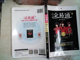 全易通 初中语文 八年级上 RJ版     ..