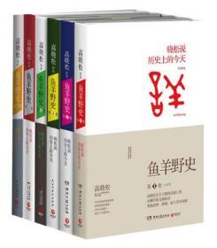 【现货正版】包邮 鱼羊野史(全集1-6卷)高晓松作品