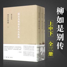 【现货正版】包邮 柳如是别传(全三册,陈寅恪集)竖版 繁体