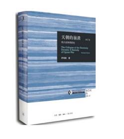 【现货正版】包邮 天朝的崩溃:鸦片战争再研究(修订本)