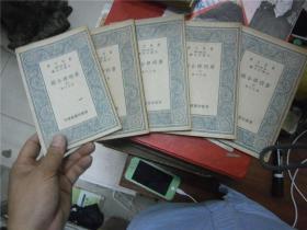 唐明律合编 全五册品好初版