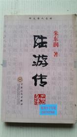 陆游传 朱东润 著 百花文艺出版社 9787530637203