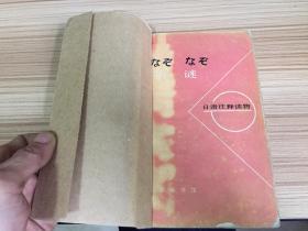 猜谜 日语注释读物