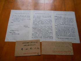 中国作家协会浙江分会副主席:徐孝鱼(1945~1997)信札一通3页(带信封),另附疑为叶宗轼?手写信封一个