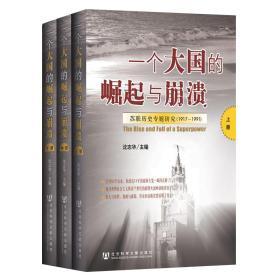 【现货正版】一个大国的崛起与崩溃:苏联历史专题研究(1917-1991)(共三册)