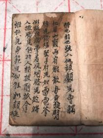 罕见武术秘籍《醉拳》一册全。清代手写本。