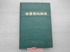 古书典故辞典(大32开精装 品好)