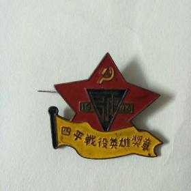 四平战役英雄奖章(异形章)
