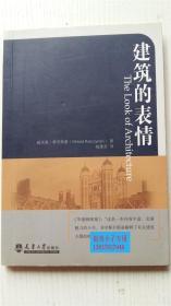 建筑的表情:建筑风格与流行时尚的演变 [美]威托德.黎辛斯基 著;杨惠君 译 天津大学出版社 9787561824764