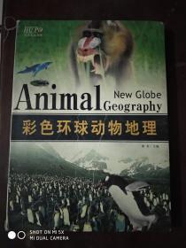 彩色环球动物地理