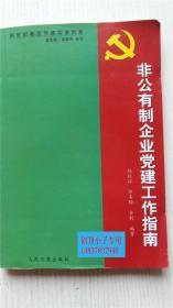 非公有制企业党建工作指南 胡林辉 许冬梅 金钊 编著 人民日报出版社 9787801537331