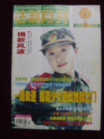 法制月刊2003年第6期