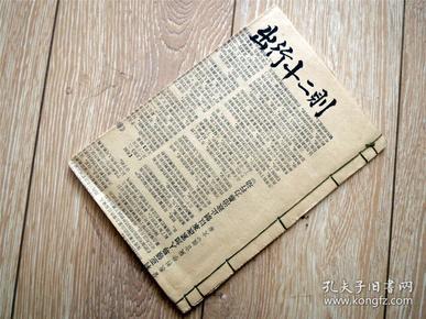 手抄本收藏190403-70年代出行十二则十二时吉凶方向-品好字工整